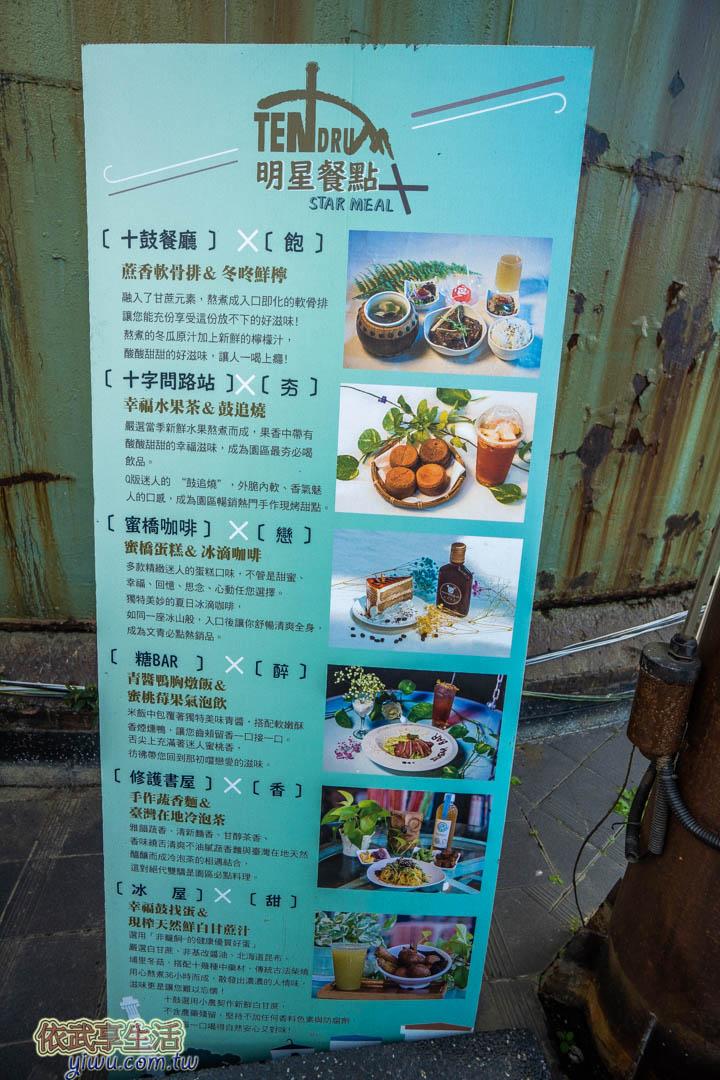 十鼓仁糖文創園區餐廳