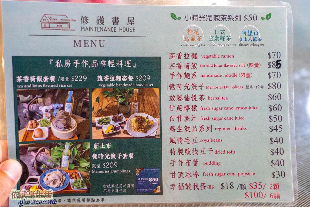 十鼓仁糖文創園區餐廳菜單
