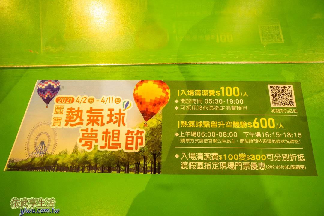 麗寶樂園熱氣球