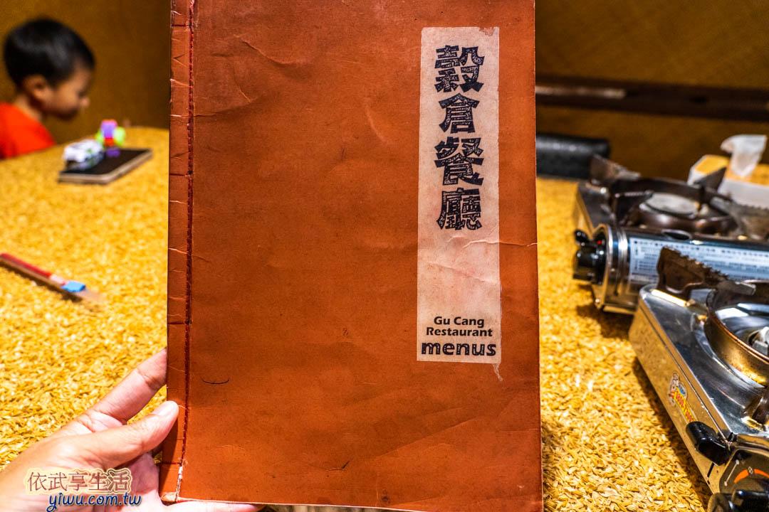 穀倉餐廳菜單