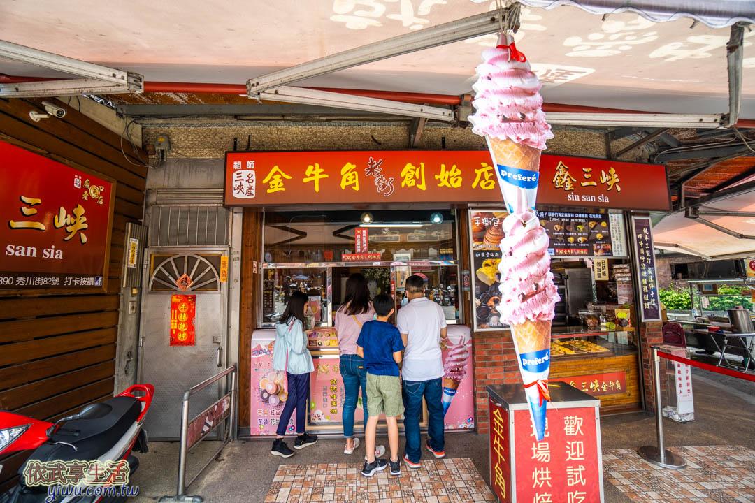 三峽老街名產店家