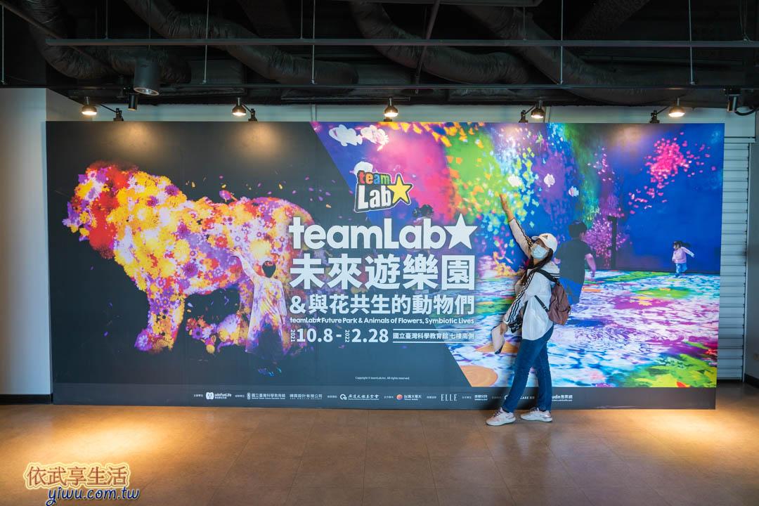 teamLab台灣