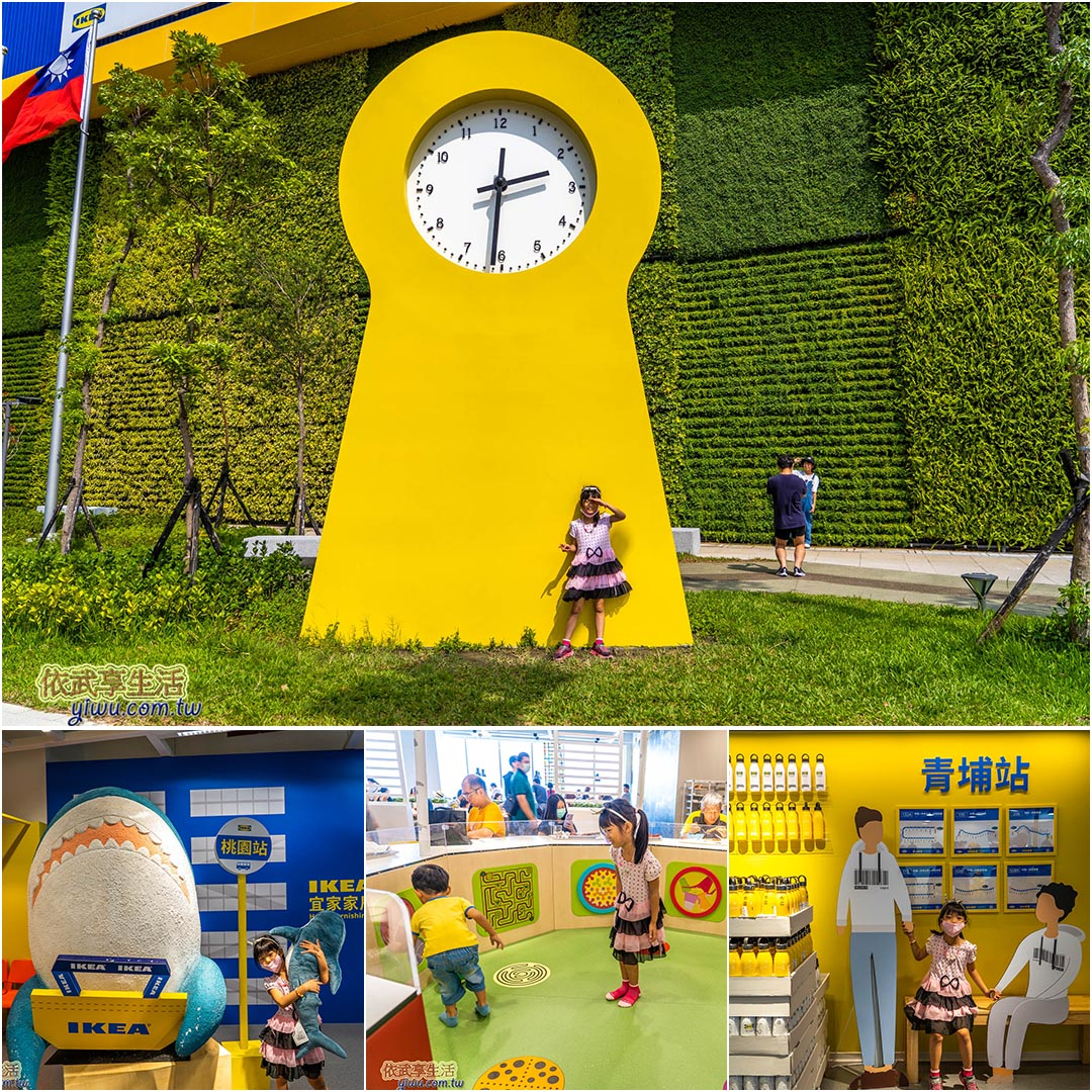 IKEA1080