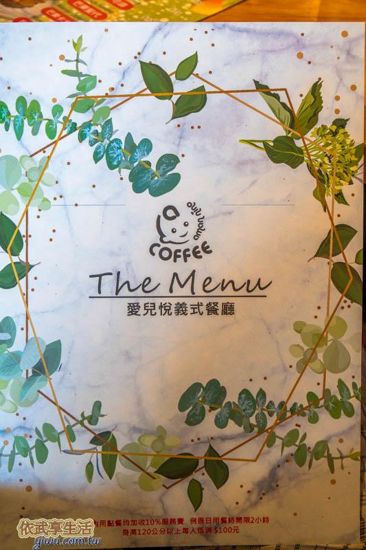 愛兒悅親子友好義式餐廳菜單