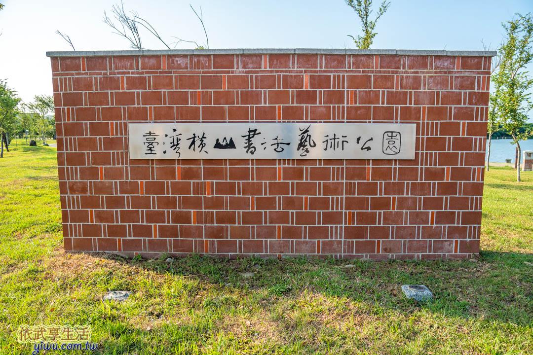 臺灣橫山書法藝術公園