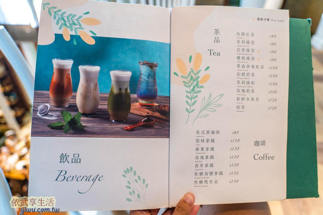 CHUJU雛菊餐桌菜單