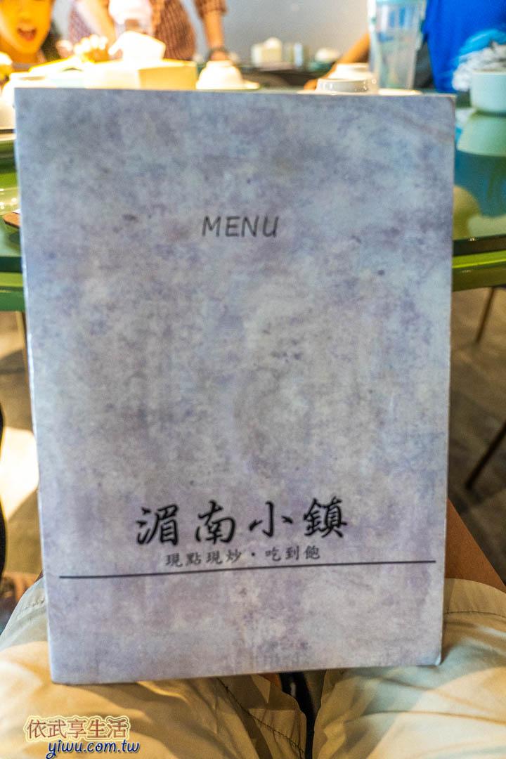 湄南小鎮菜單