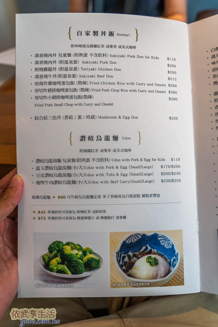 青山溡光菜單