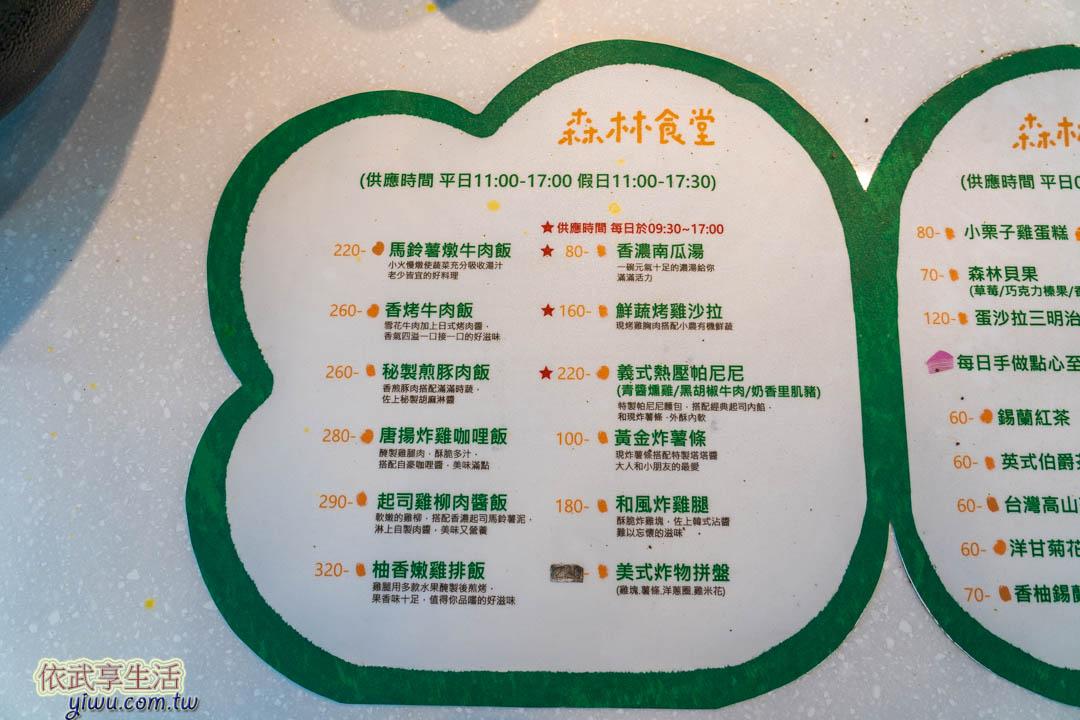 森林食堂菜單