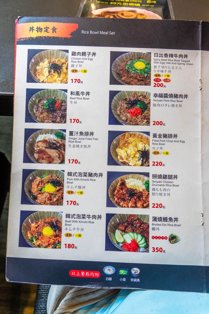 丼飯店菜單