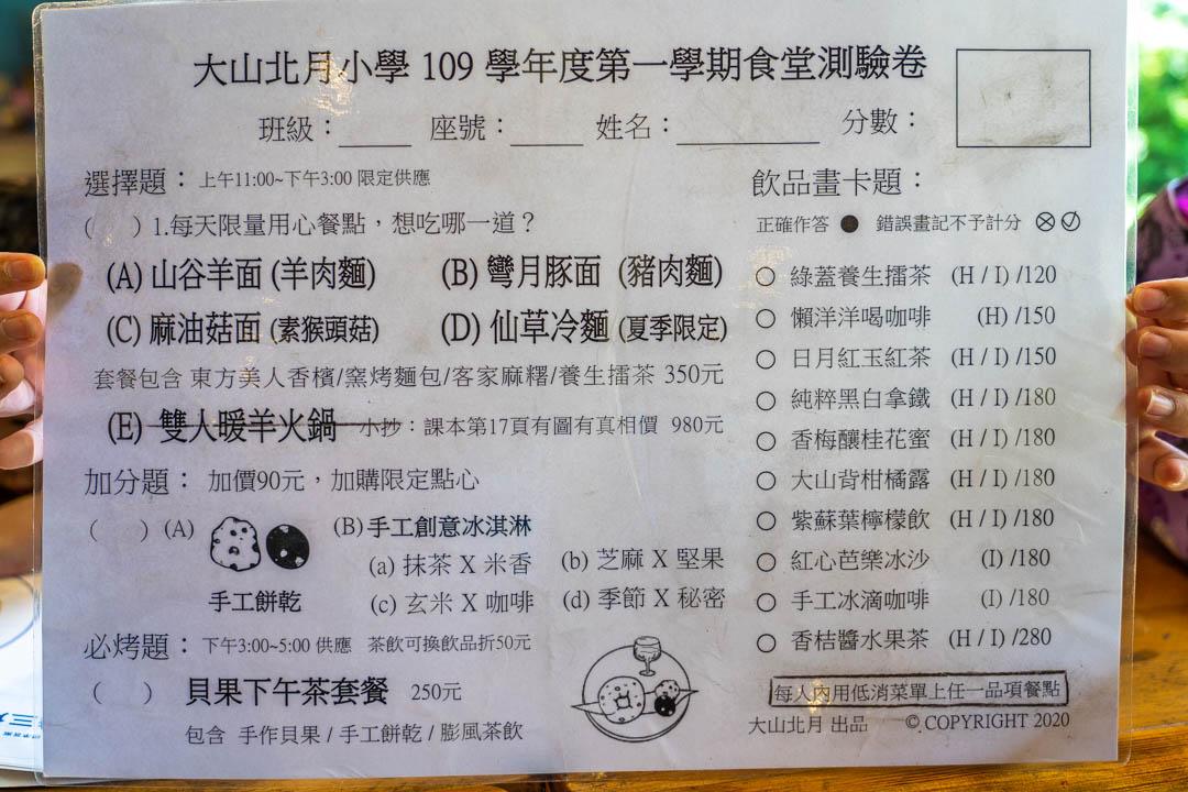 大山北月菜單
