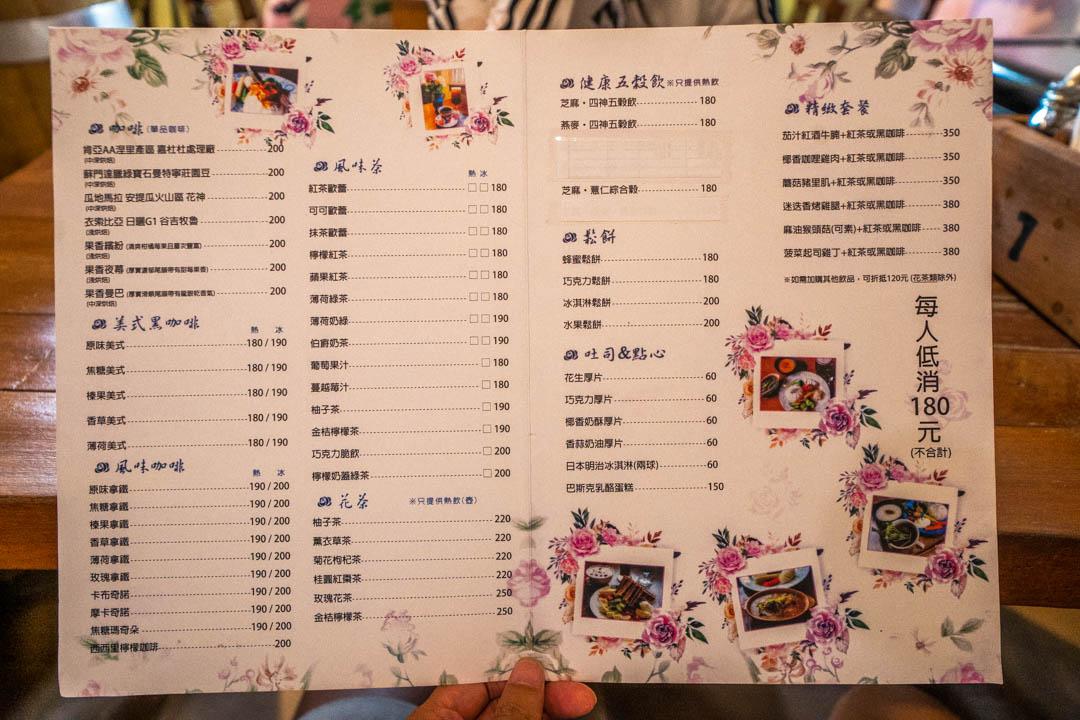 玫瑰山谷菜單