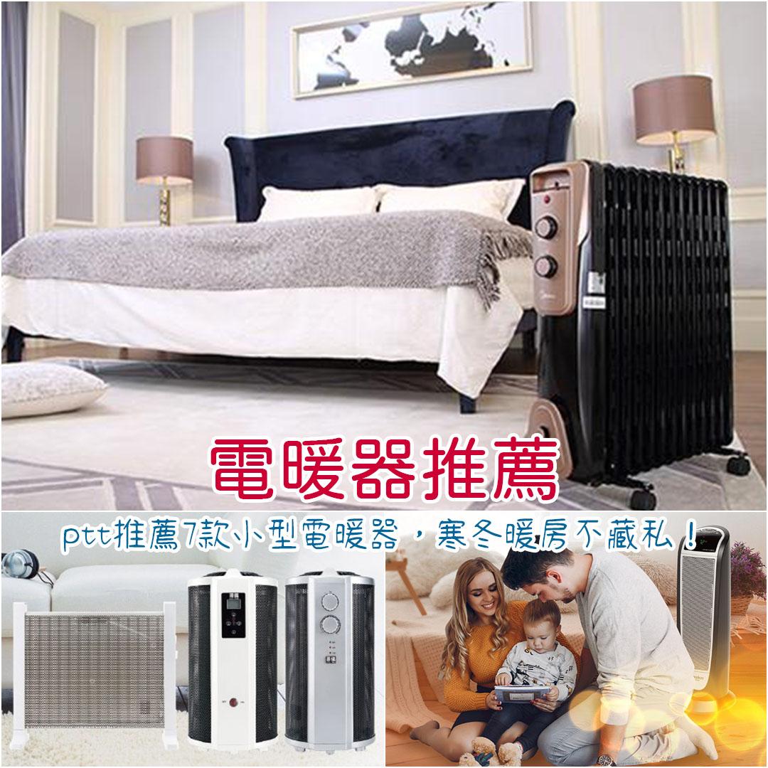 電暖器推薦