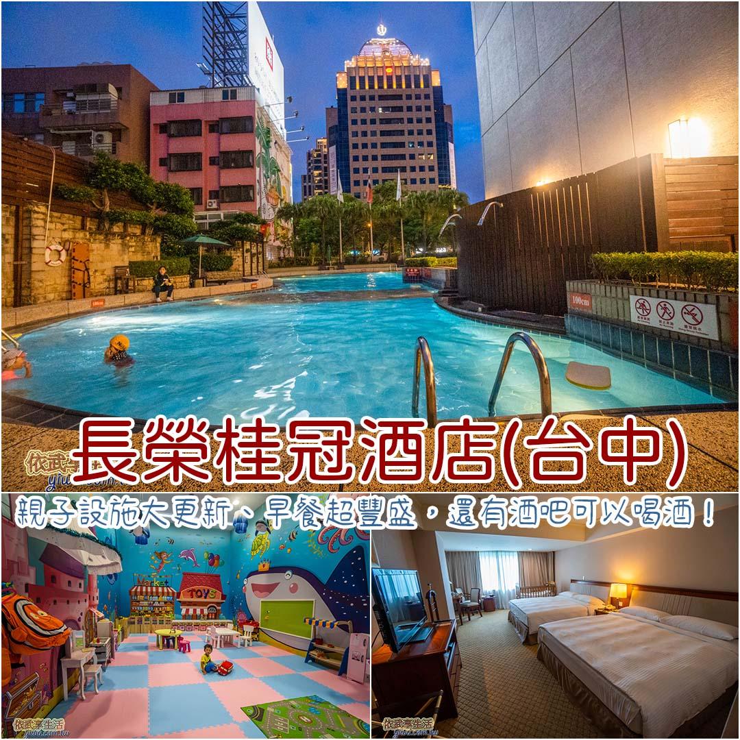 長榮桂冠酒店台中