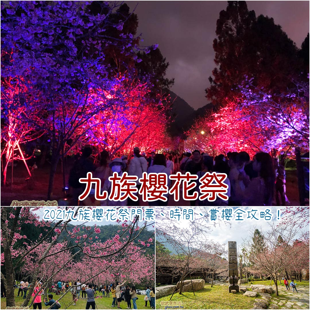 九族文化村櫻花祭