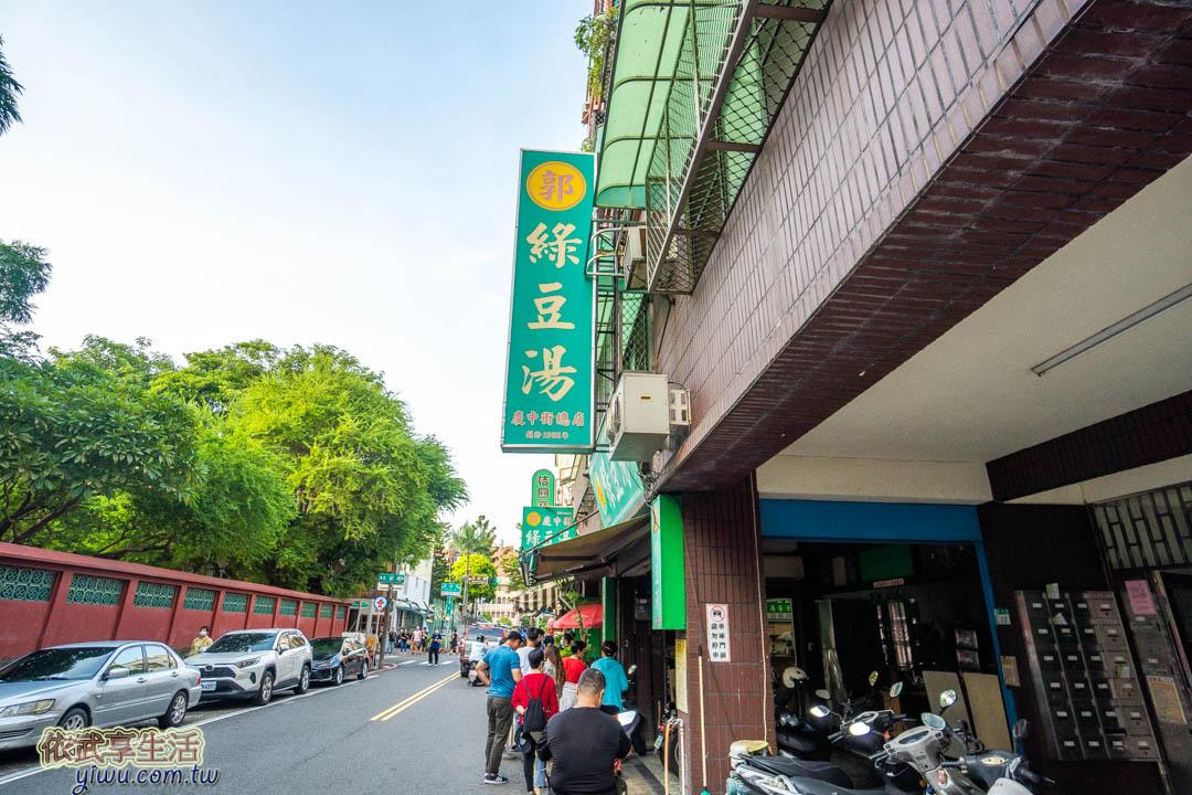 慶中街郭綠豆湯