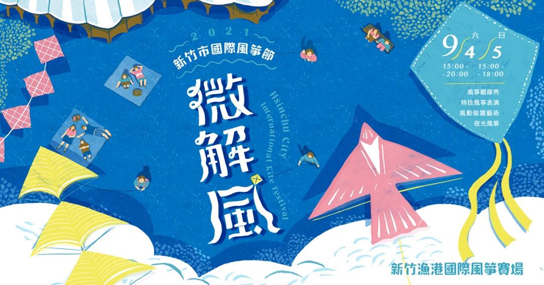2021南寮漁港風箏節