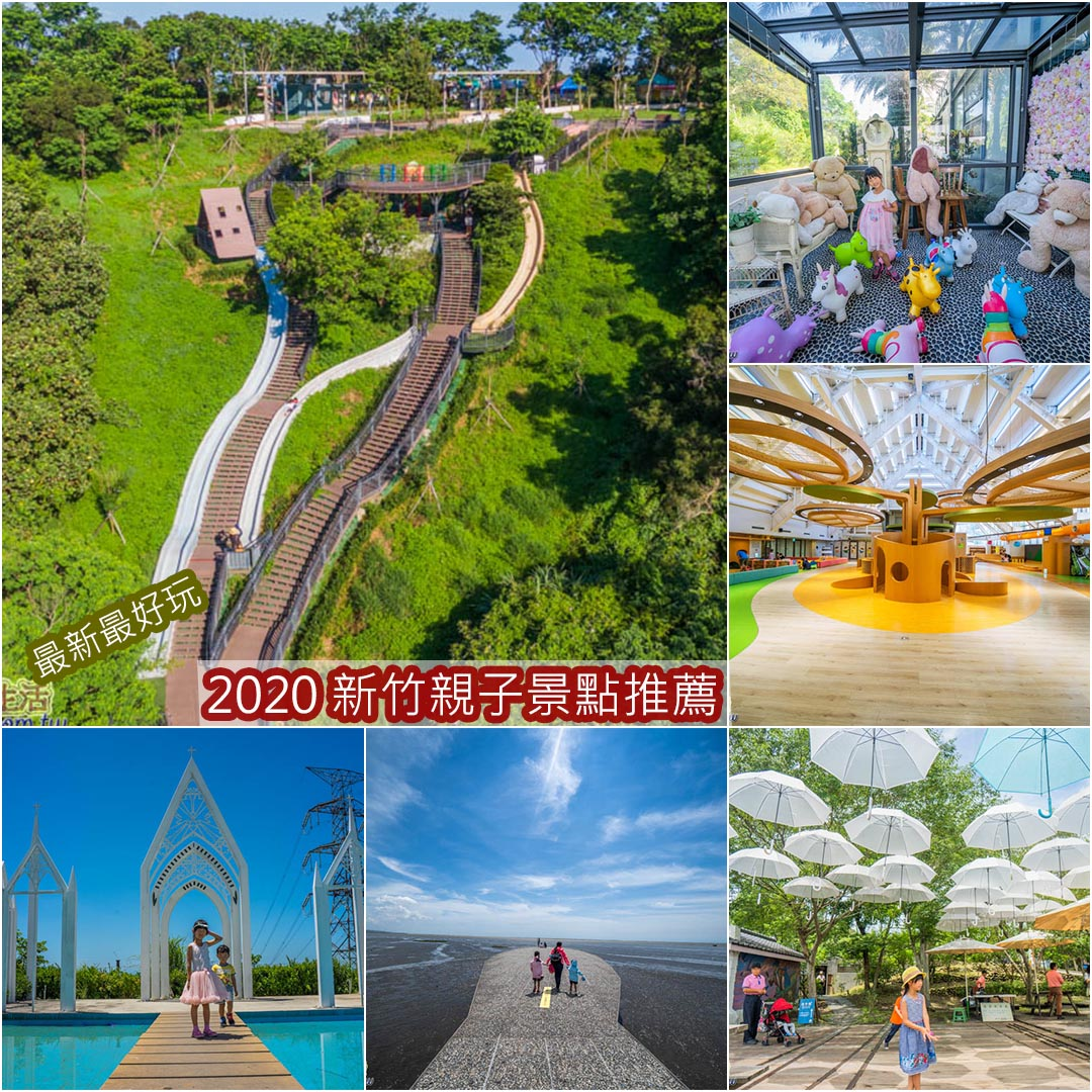 hsinchu-family-attractions-1080x1080