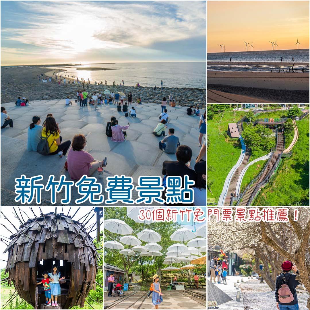 新竹免費景點