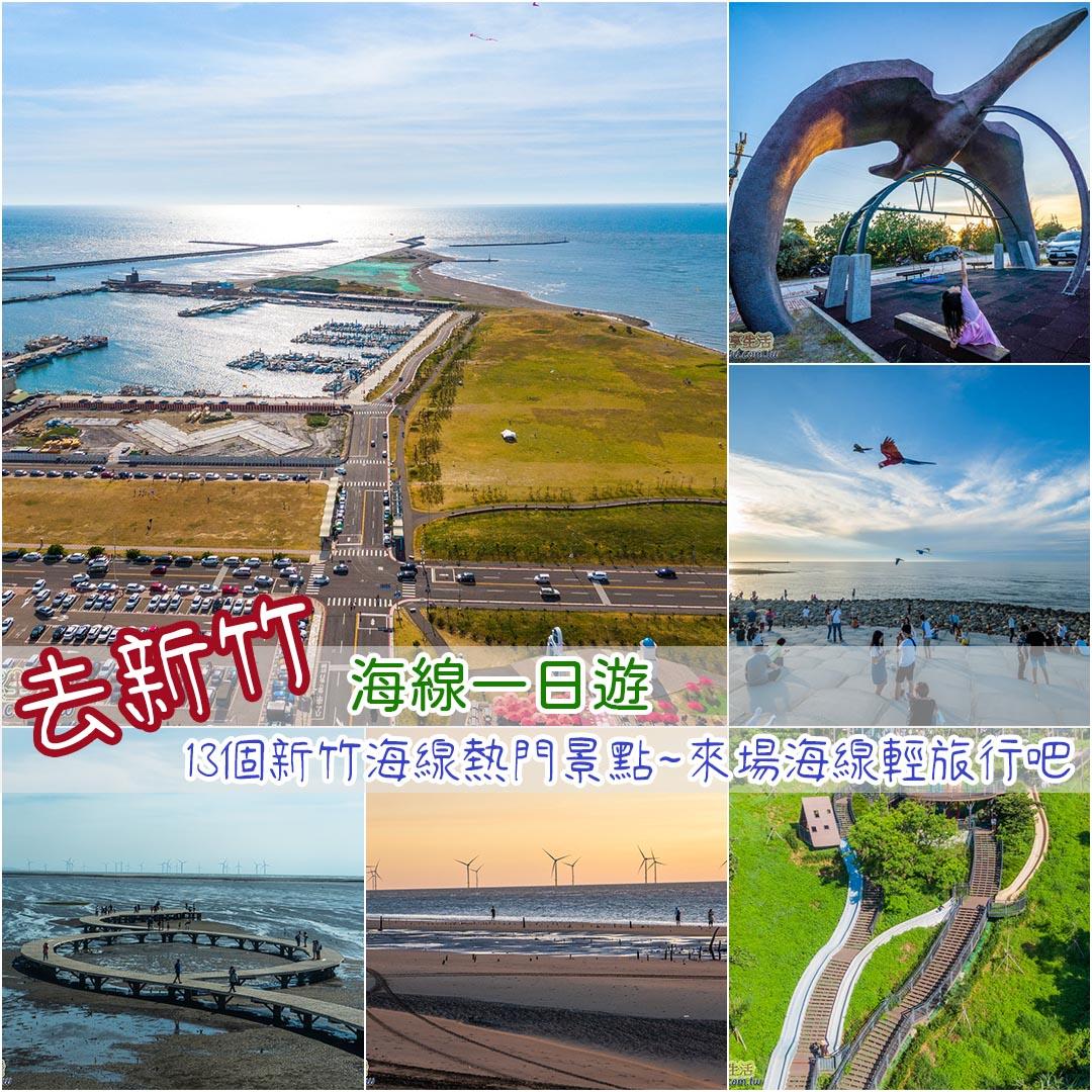 新竹海邊一日遊