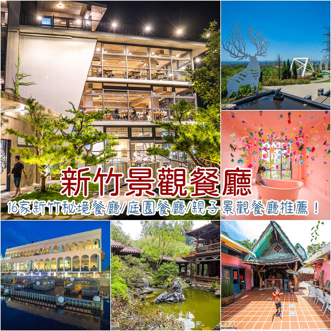 新竹景觀餐廳推薦