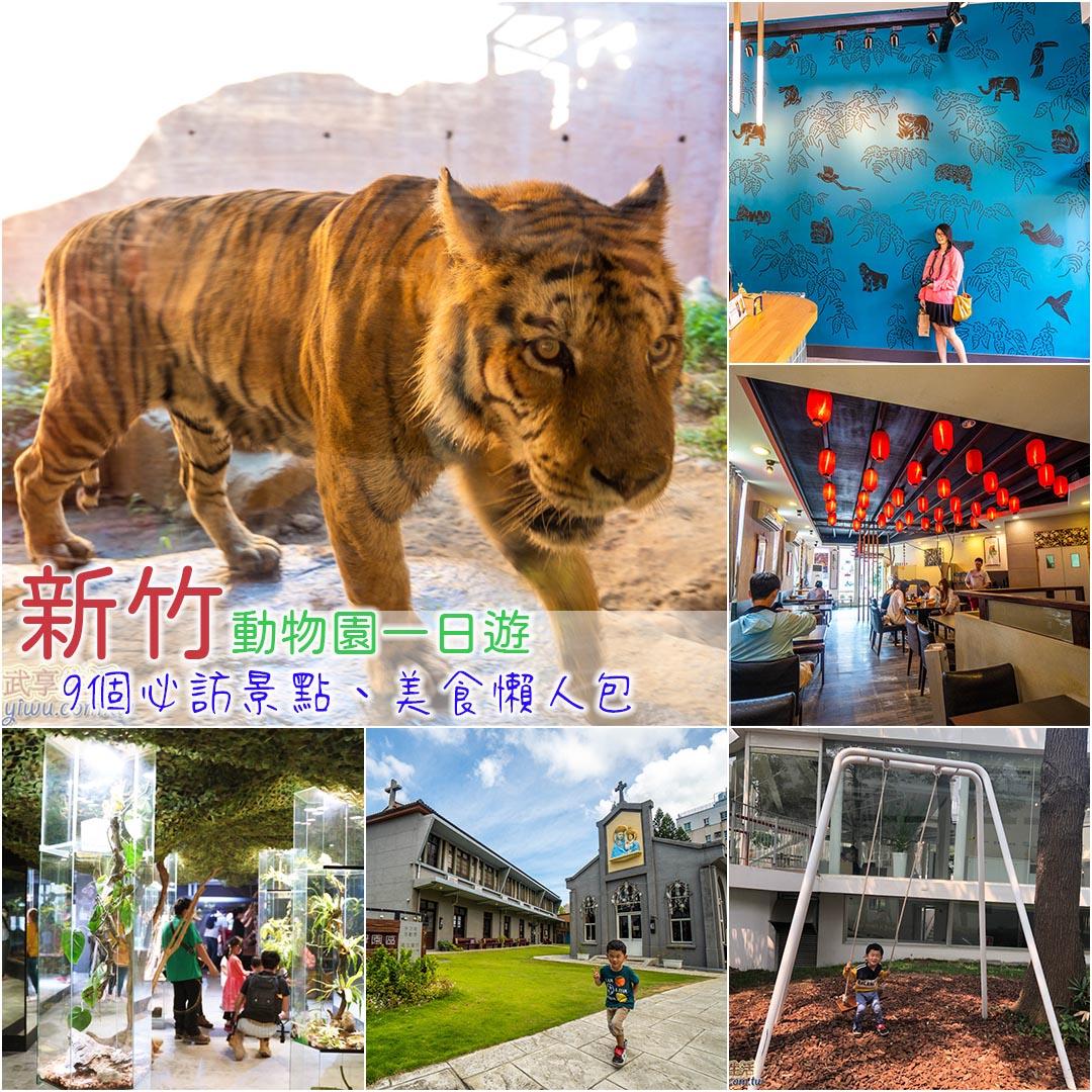 新竹動物園一日遊