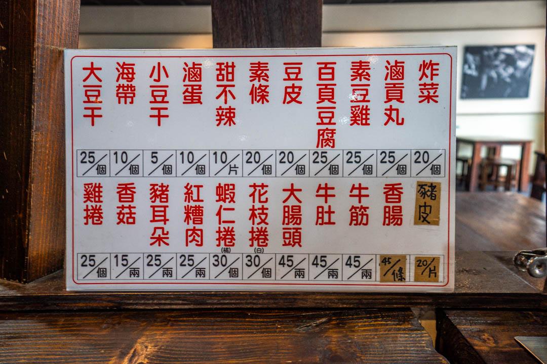 竹東排骨酥麵菜單魯味