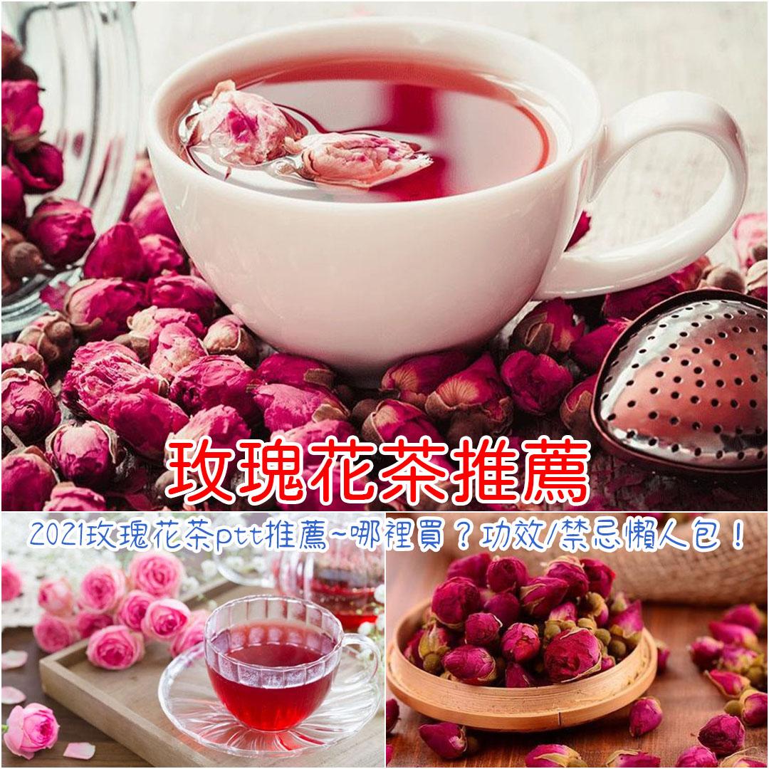 玫瑰花茶推薦