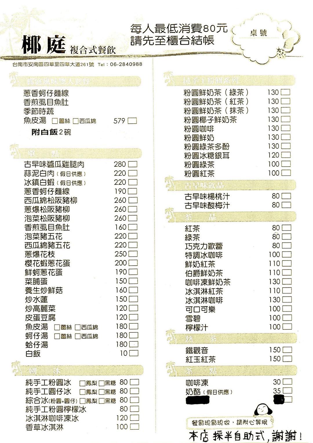 椰庭景觀餐廳菜單