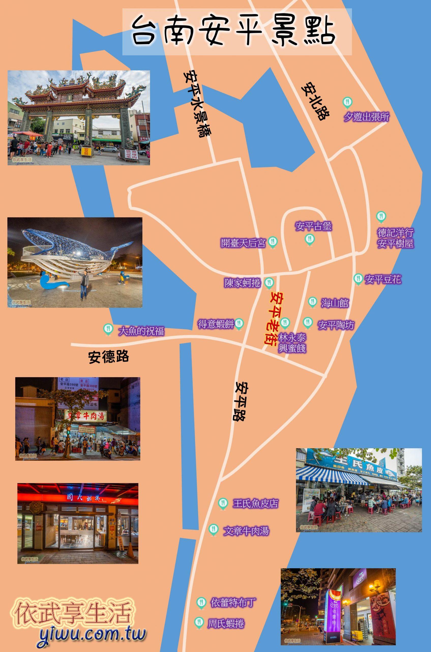 安平老街美食景點地圖