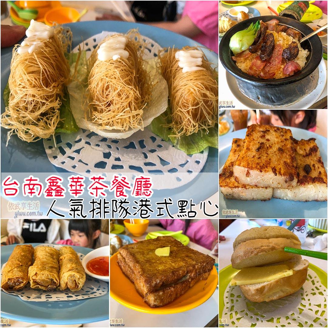 鑫華茶餐廳