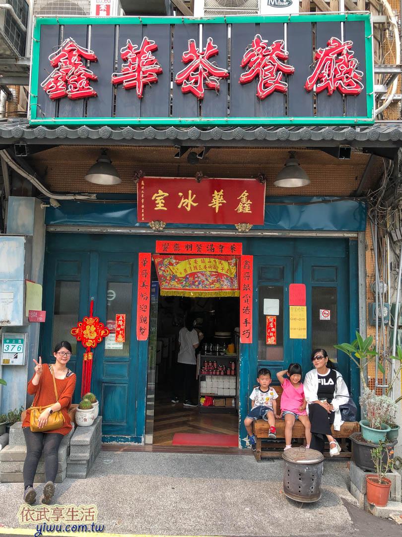 台南鑫華茶餐廳