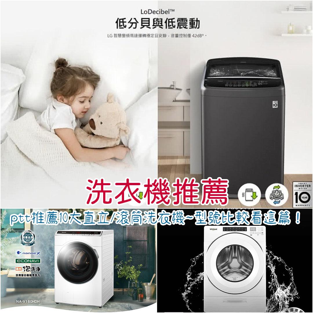 洗衣機推薦比較